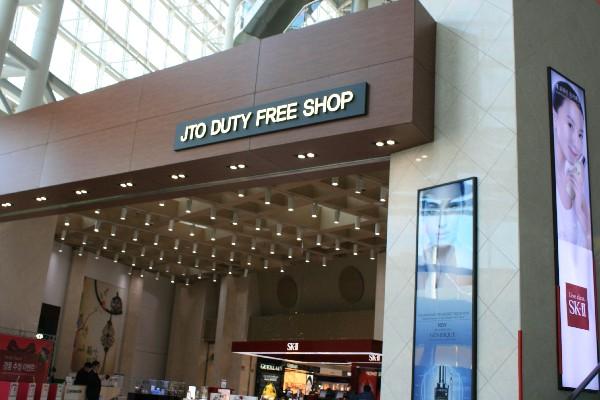제주국제컨벤션센터 JTO 면세점