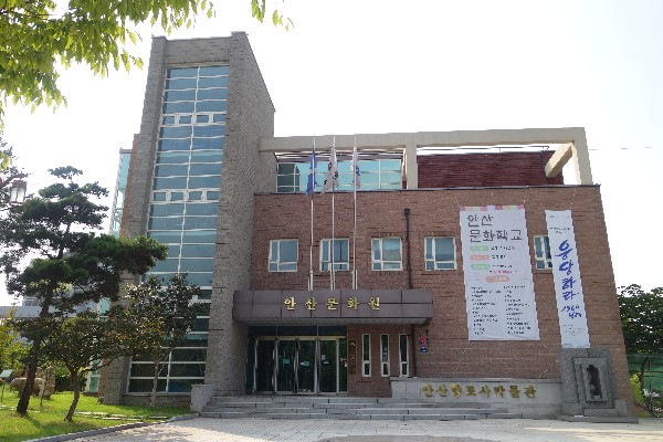 안산문화원 & 향토사박물관