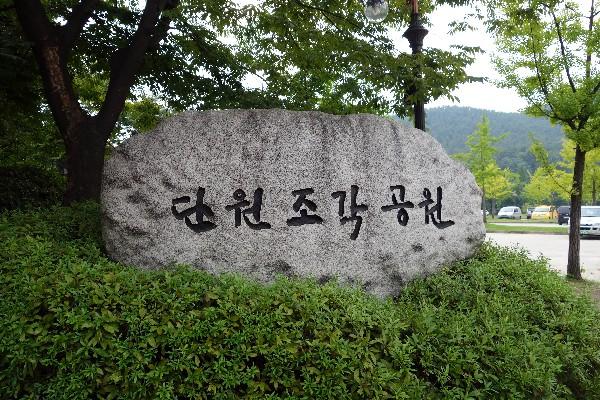 단원조각공원
