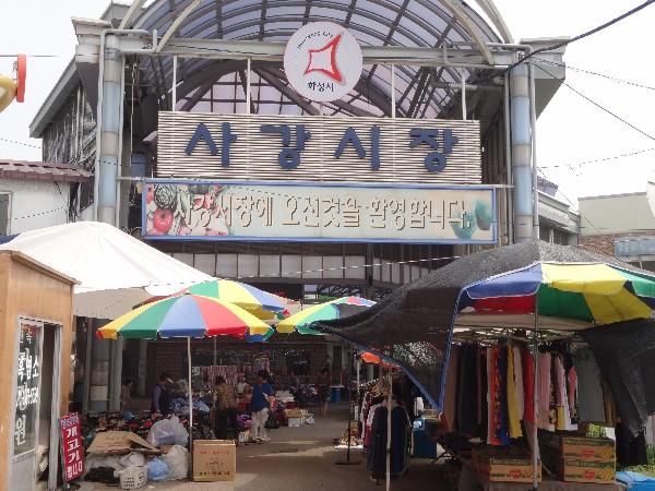 사강전통시장