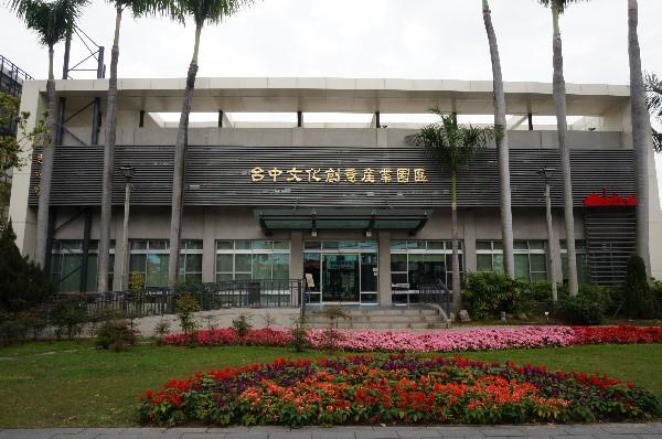 문화 창의 산업 공원
