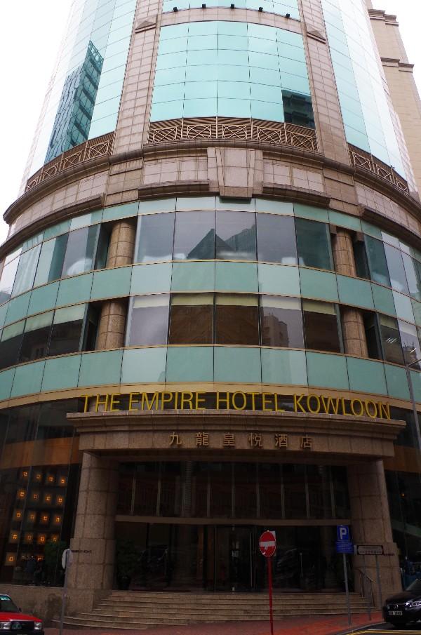 엠파이어 호텔 까우롱