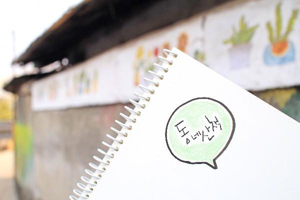 손글씨로 기록한 행궁동 벽화마을