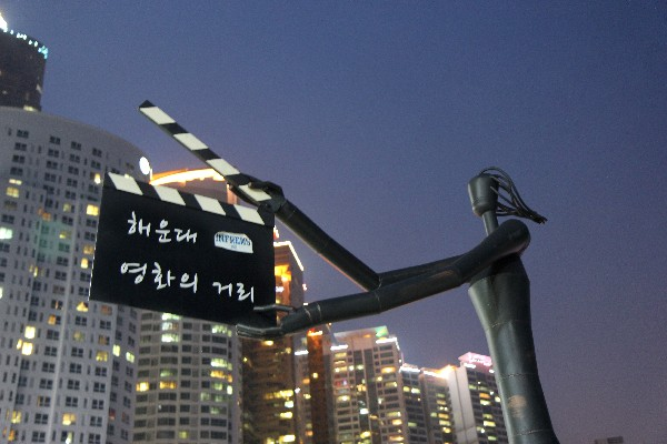 영화의 도시 부산 즐기기