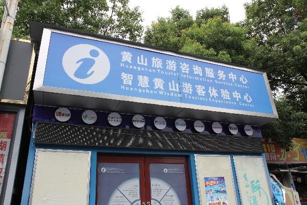 황산여행에 꼭 필요한 중국어