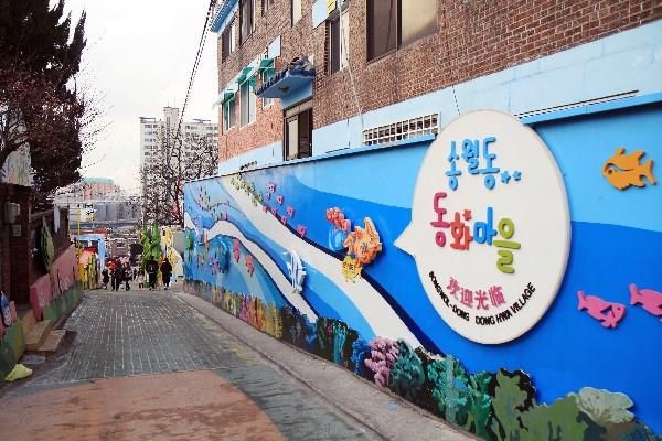 송월동 동화마을