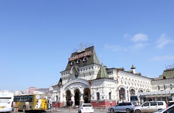 블라디보스토크 기차역
