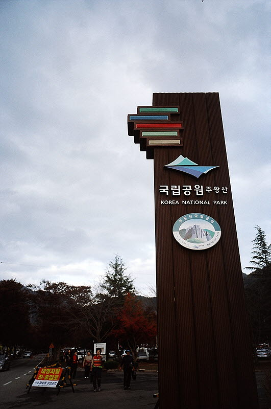 joowangsan1_013