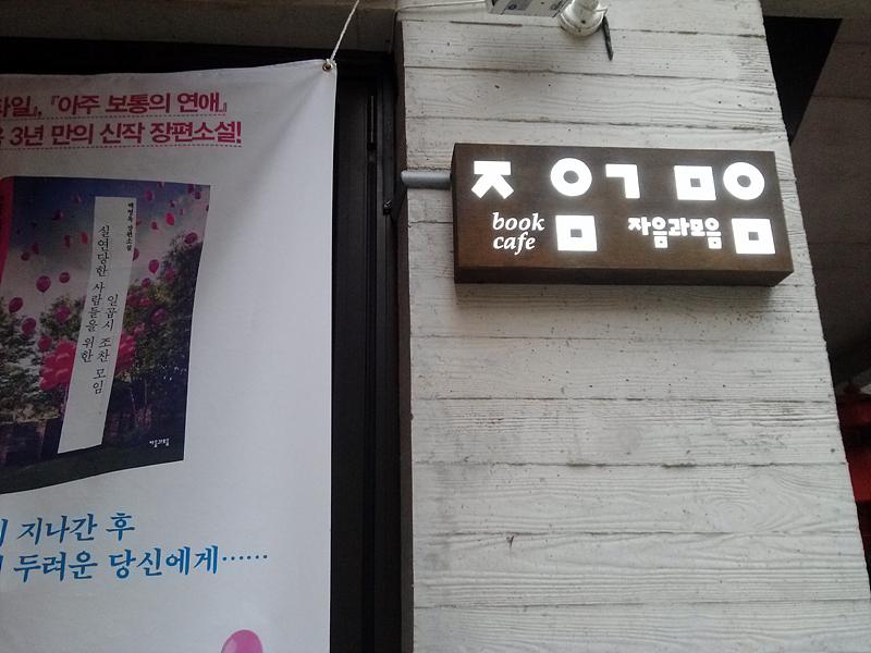 bookcafe032