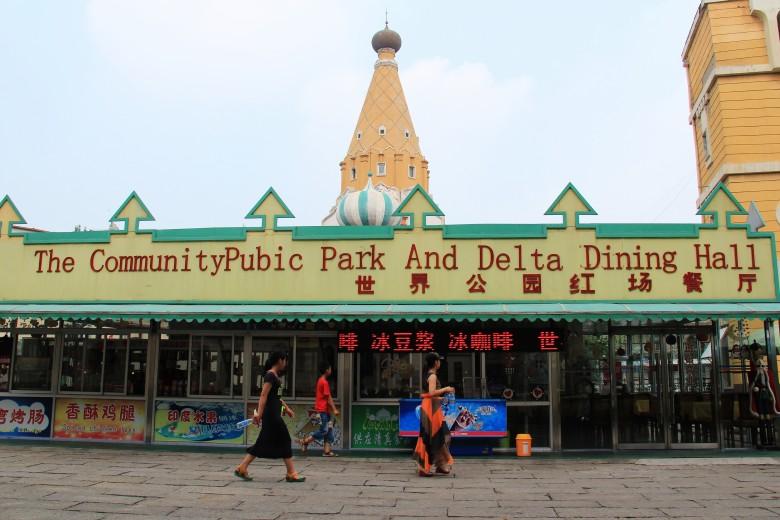 베이징 세계공원 매점
