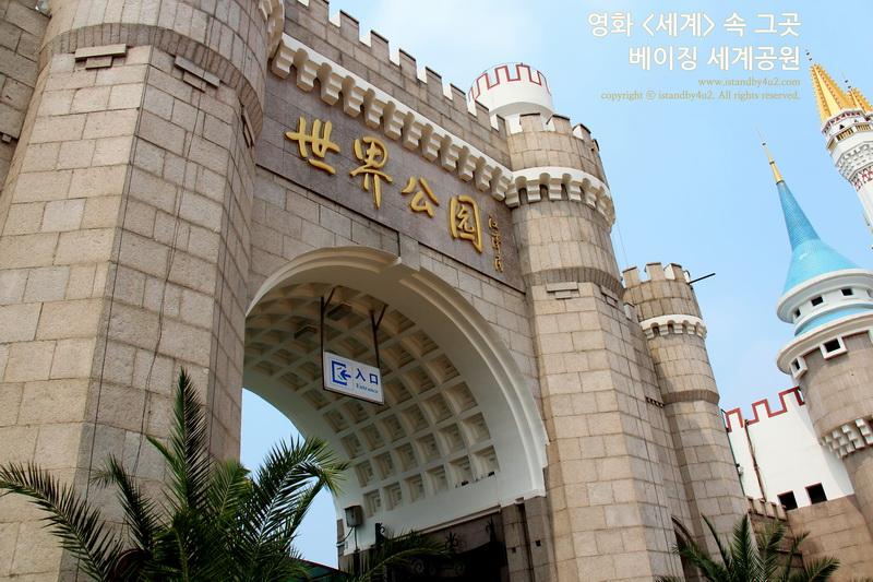 베이징 세계공원