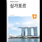 GB_싱가포르_187x204