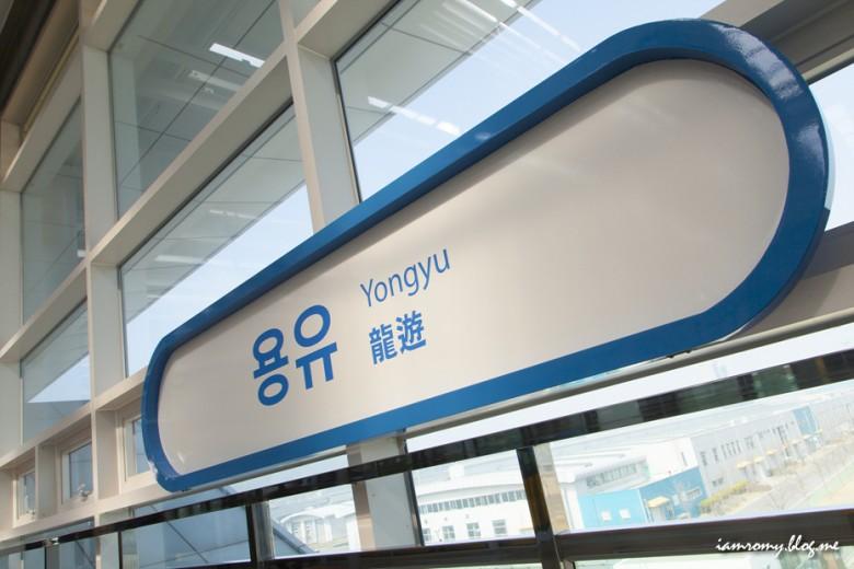 공항철도MT열차마시안해변_ (1)
