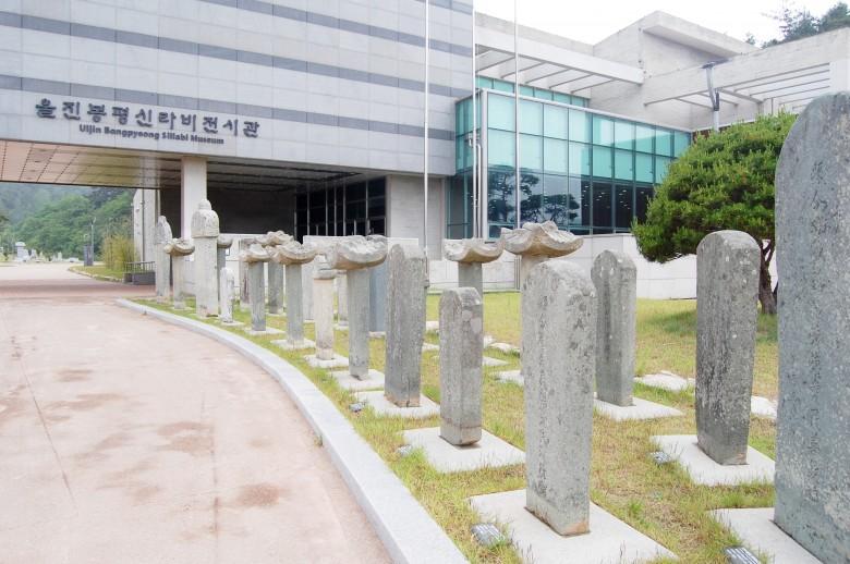 봉평신라비전시관 (2)