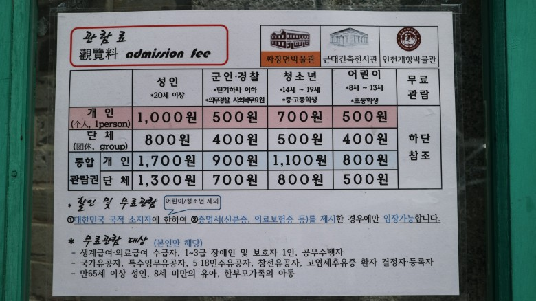 짜장면 박물관_이유미 (1)