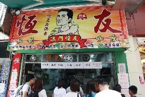 마카오, 세나도광장 먹거리 열전