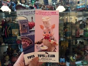 요코하마 야마테 지구를 거닐다, 요코하마 부리키 장난감 박물관
