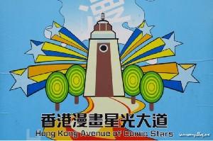 만화계 홍콩 스타의 거리, 홍콩 코믹스타의 거리