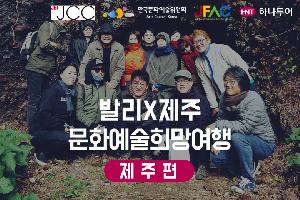 2017 문화예술희망여행 COA project 발리X제주 - <제주편>