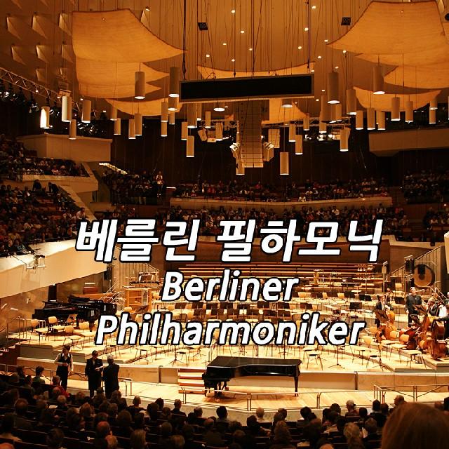 명불허전, 베를린 필하모닉 Berliner Philharmoniker