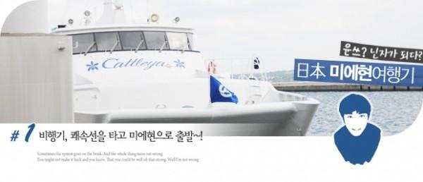 [스티커 in 일본 미에현] 중부국제공항에서 쾌속선 타고 미에현으로~