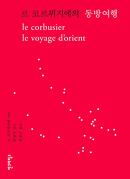 르 코르뷔지에의 동방여행 - 아쉬웠던 100년전 여행 이야기