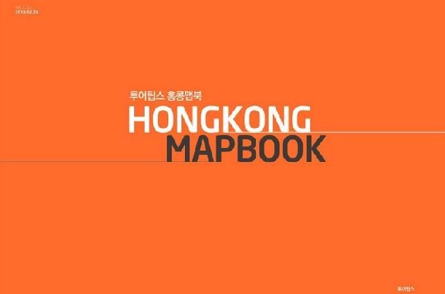 투어팁스 홍콩지도 하나면 자유여행 준비 끝!