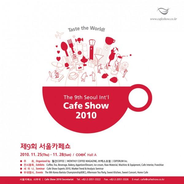 서울카페쇼 - 카페 문화를 한곳에서 만날 기회
