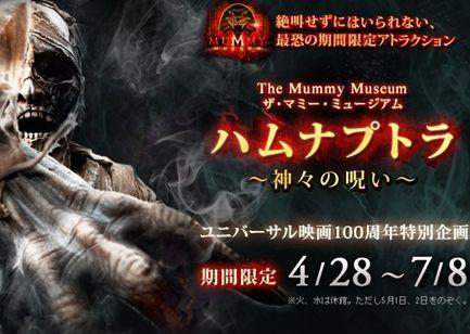 일본 오사카에 '미라'가 떴다?!
