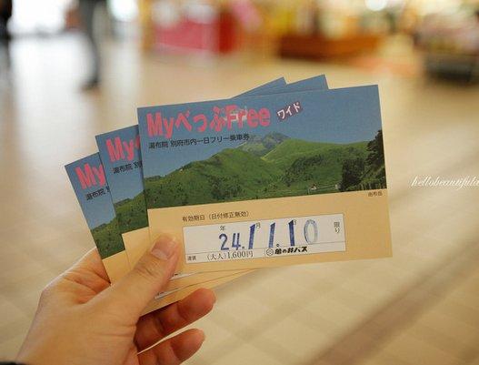 알뜰하게 일본 벳부를 여행하는 법