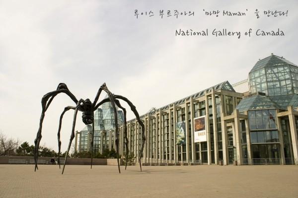 캐나다 국립미술관, 루이즈 부르주아의 마망(Maman)