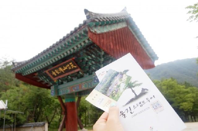 울진 스탬프 투어, 2코스 '역사여행코스'를 다녀오다.