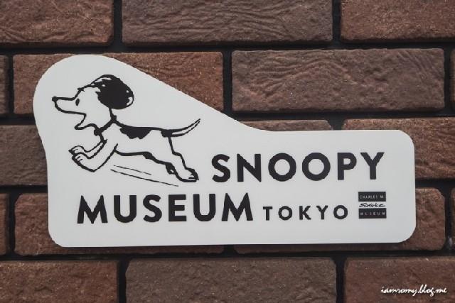 스누피가 좋아? 찰리가 좋아? 스누피 박물관 도쿄