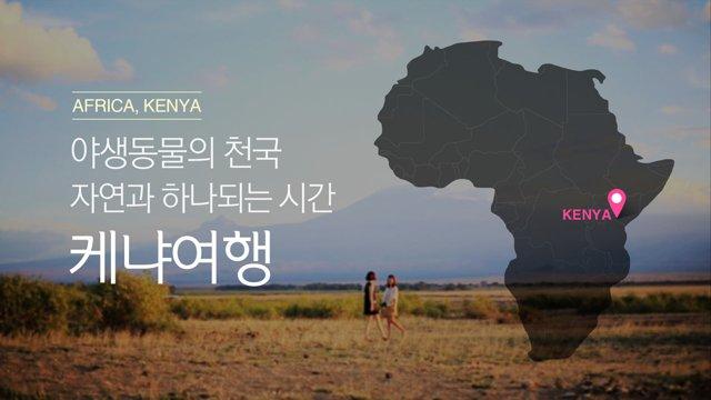 케냐 프로모션 영상