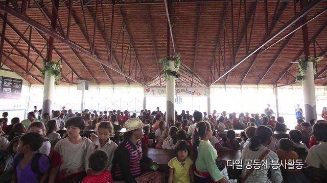 캄보디아 다일 공동체 봉사활동