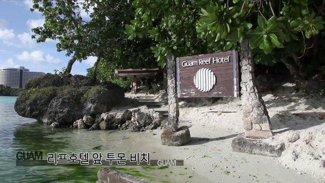 괌 리프 호텔