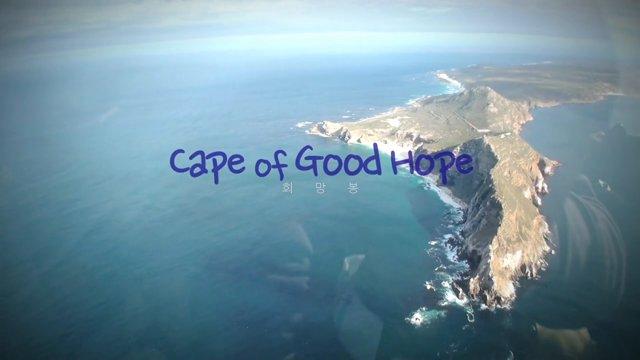 남아공 희망봉과 케이프 포인트