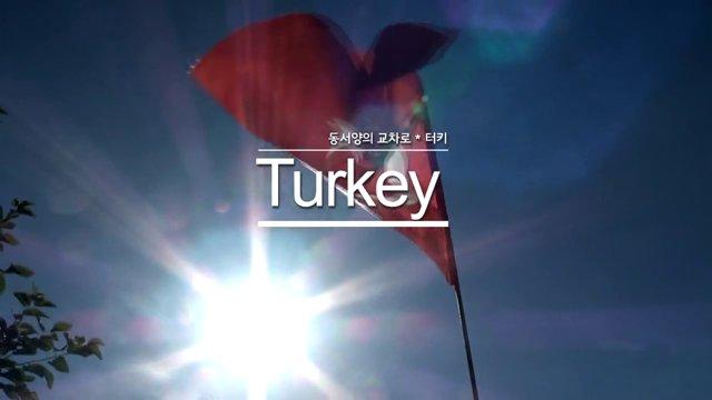 터키 프로모션 영상