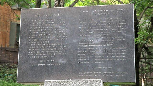 러시아 블라디보스톡 신한촌 기념비 안내문