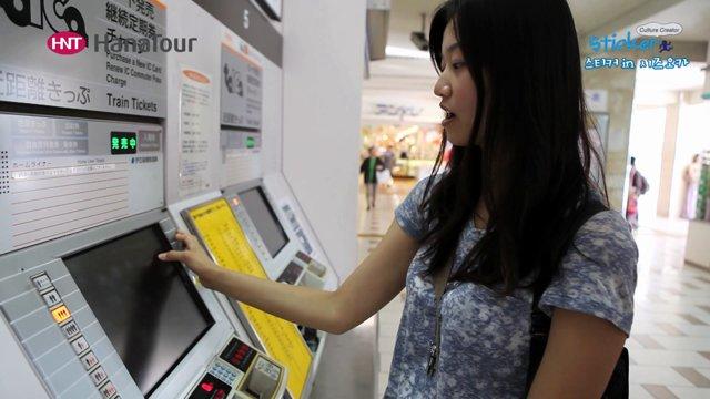 [일본] 시즈오카 JR라인 승차권 자동발매기 사용방법