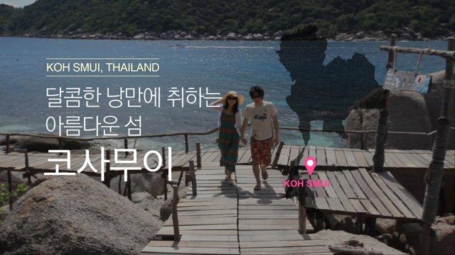 [태국] 달콤한 낭만에 취하는 아름다운 섬, 코사무이