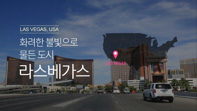 [미국] 화려한 야경의 관광 도시, 라스베가스 2편