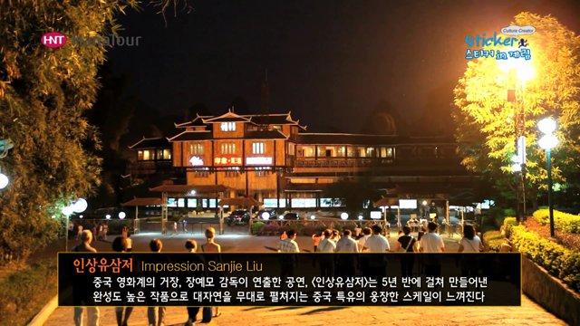 [중국] 장예모 감독이 연출한 공연, 계림 인상유삼저