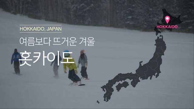 [호텔] 삿포로 호시노리조트 토마무 (풀버전)