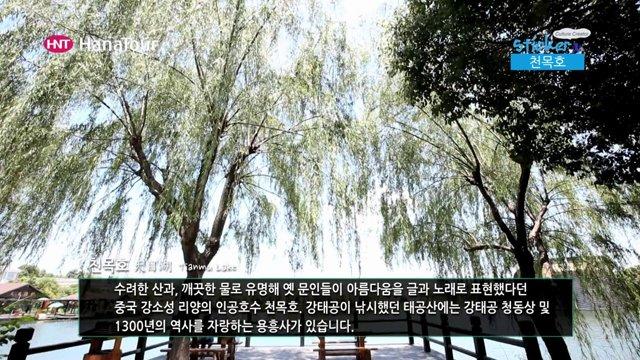 [중국] 율양의 인공호수 천목호 둘러보기