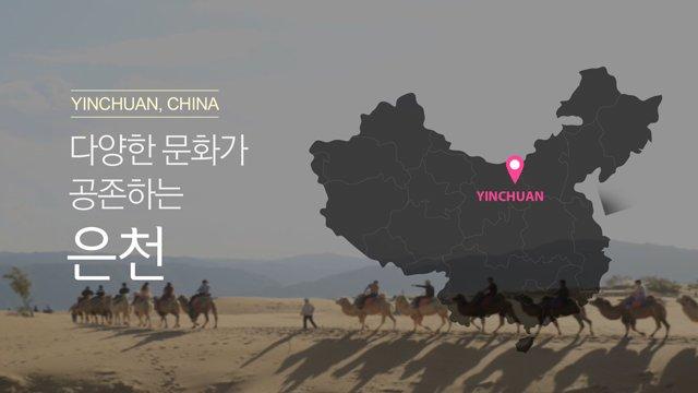[중국] 다양한 문화가 공존하는 은천