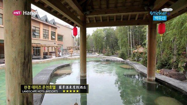 [호텔] 중국 연길 란경데이즈 온천호텔