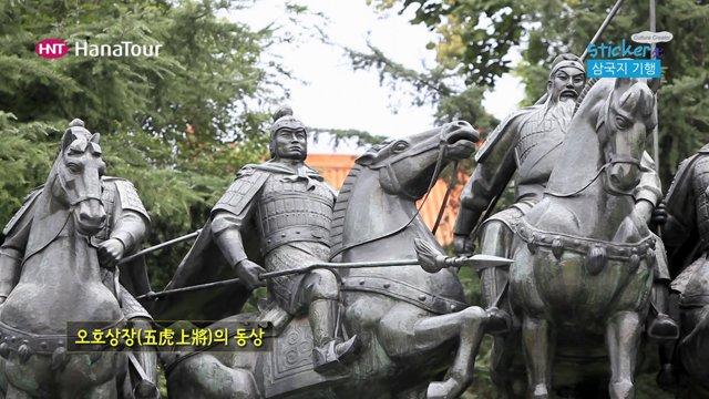 [중국] 삼국시대의 역사를 간직한 부락산과 소화고성