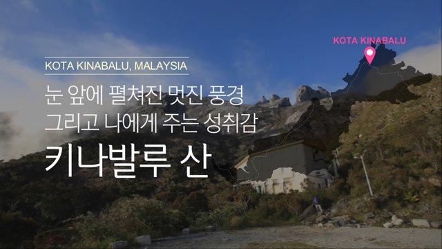 [말레이시아] 동남아시아의 최고봉, 키나발루산