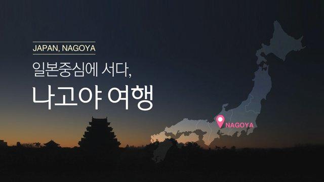 [일본] 나고야 아이치현의 명소